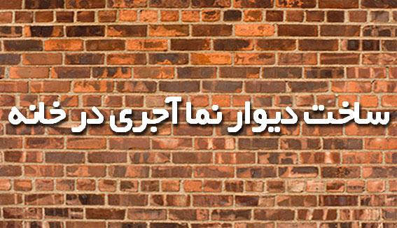 نحوه ساخت دیوار نما آجری