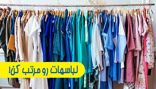 شیوه صحیح تا کردن لباس