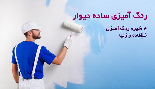 رنگ آمیزی ساده دیوار