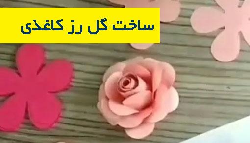 آموزش ساخت گل رز