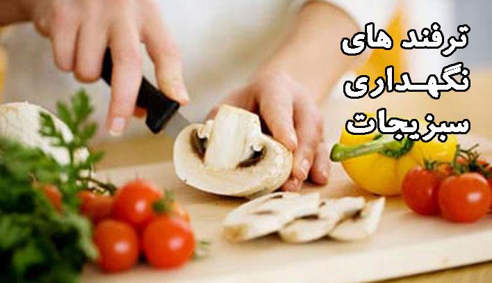 ترفند های نگهداری سبزیجات